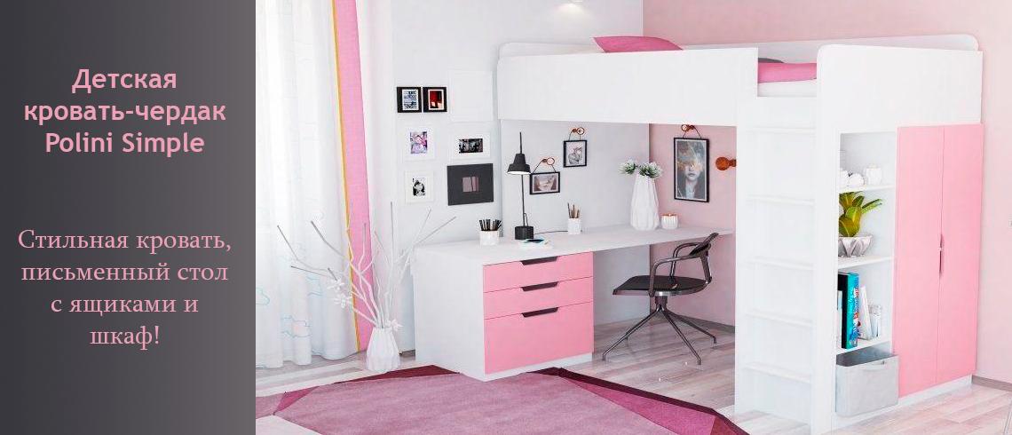 Кровать-чердак Polini Simple c письменным столом и шкафом