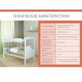 Кроватка для новорожденных Polini Плюшевые Мишки 222